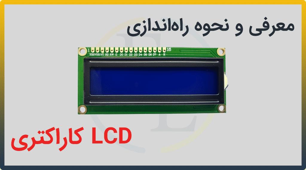 معرفی LCD کاراکتری و نحوه راهاندازی آن