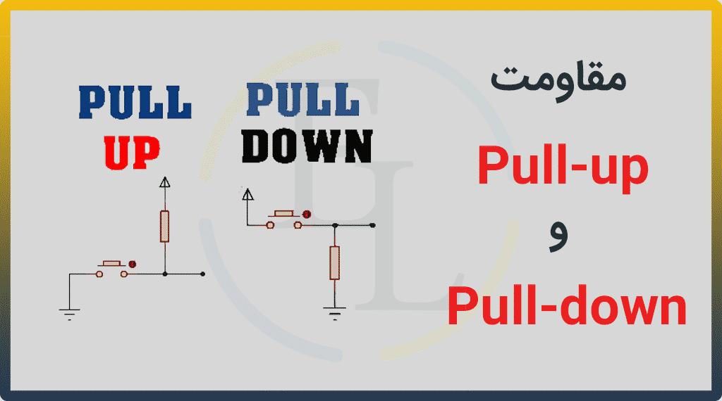 مقاومت پول آپ(Pull-up) و پول داون(Pull-Down)