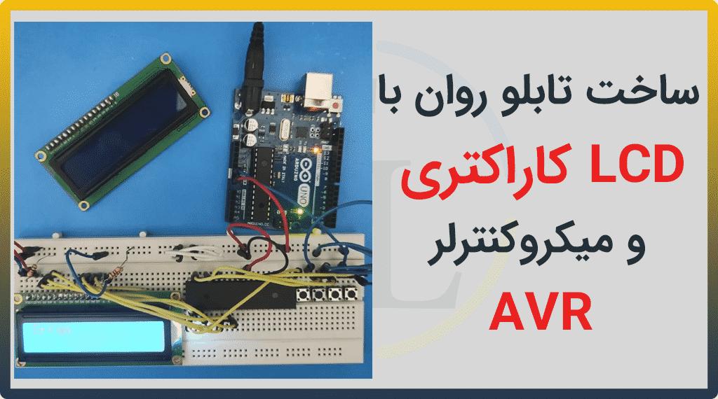 تابلو روان با میکروکنترلر AVR و کدویژن(CodeVisionAVR)