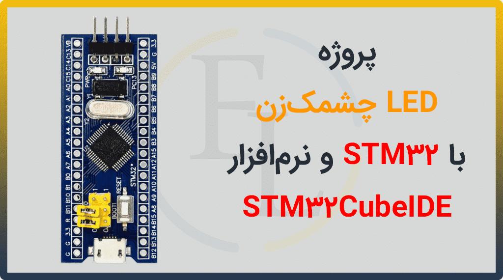 پروژه LED چشمک زن با STM32