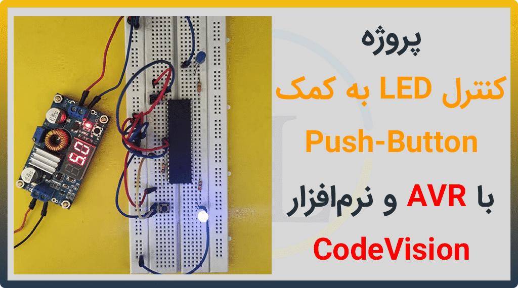 پروژه کنترل LED به کمک Push-Button