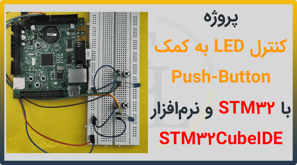 پروژه کنترل LED به کمک Push-Button با میکروکنترلر STM32
