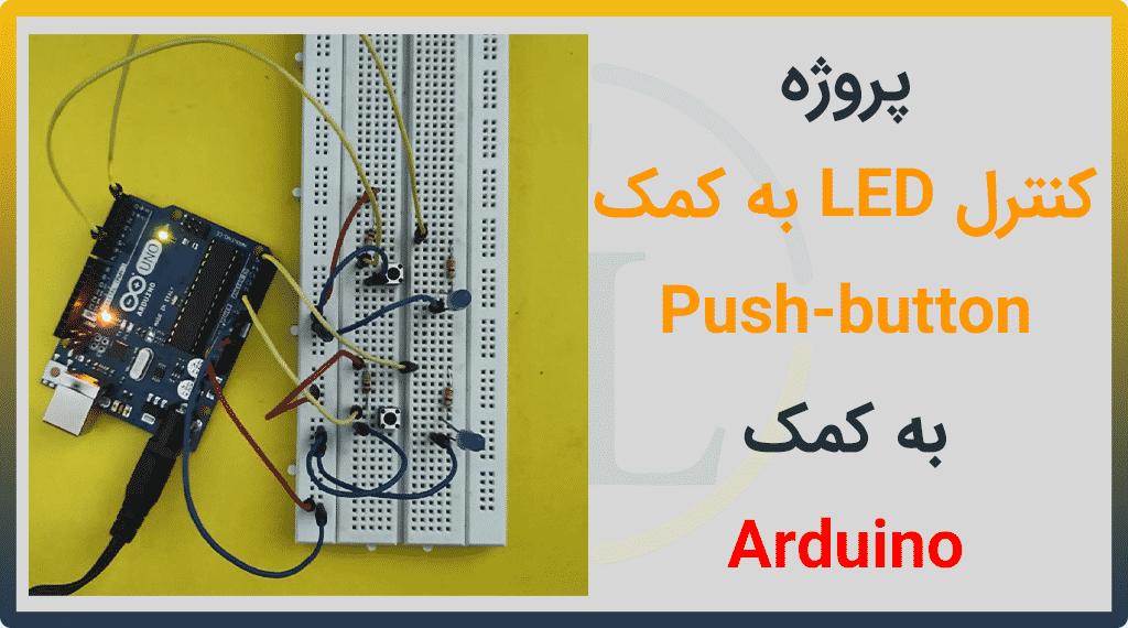 آموزش کنترل وضعیت LED به کمک Push-Button با آردوینو