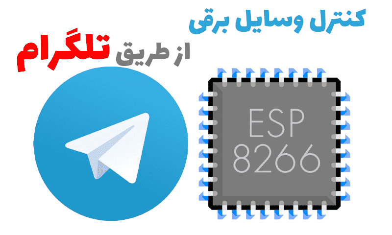کنترل وسایل برقی از طریق تلگرام